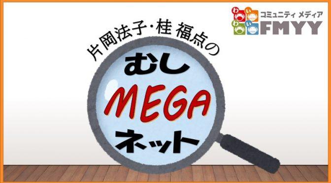 2020年7月11日新番組~片岡法子・桂福点「むしMEGAネット」第1回