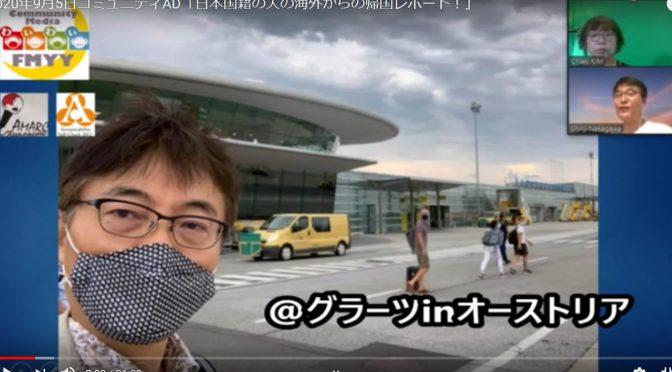 2020年9月5日コミュニティAD「日本国籍の人の海外から帰国How to」