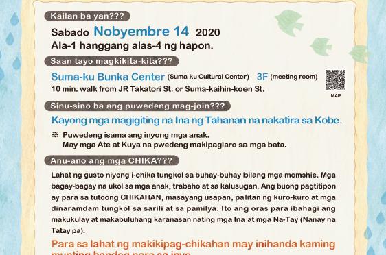 2020年10 月AWEPあんしんつうしん「Mg-CHIKAHAN tayo mga MISIA~外国にルーツのあるお母さんのための 相談会」