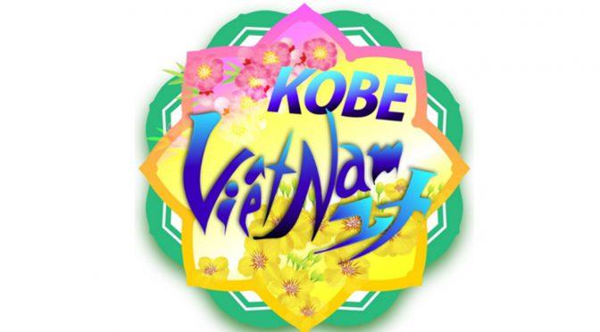 2020年12月12日ワンコイン番組「ベトナム夢KOBE Việt Nam yêu mến kobe」からのお知らせ