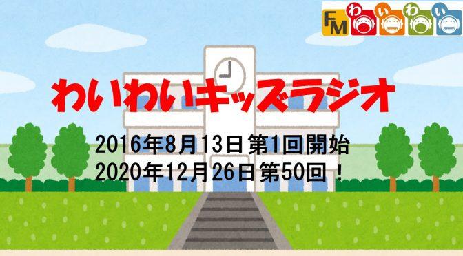 2020年12月26日第50回「わぃわぃキッズラジオ」