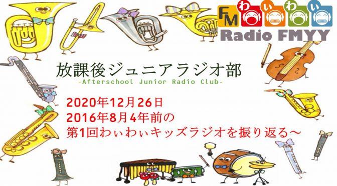 2020年12月26日「わぃわぃキッズラジオ」なんと50回目を迎えます!!