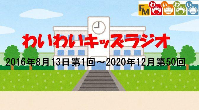 「お知らせ」わぃわぃキッズラジオ第50回放送と放課後ジュニアラジオ部について。について!