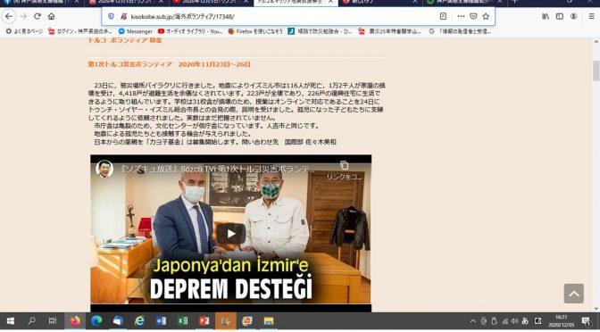2020年12月5日「ワンコイン番組」神戸国際支縁機構岩村義雄理事長の心の声を聴くお話。