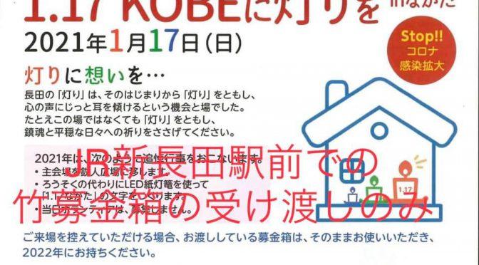 2021年1月30日「らの会わぃわぃbyネットワークながた」阪神・淡路大震災26年目に思う!