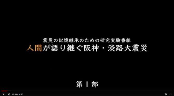人間が語り継ぐ阪神・淡路大震災・第1部(震災の記憶継承のための研究実験番組)