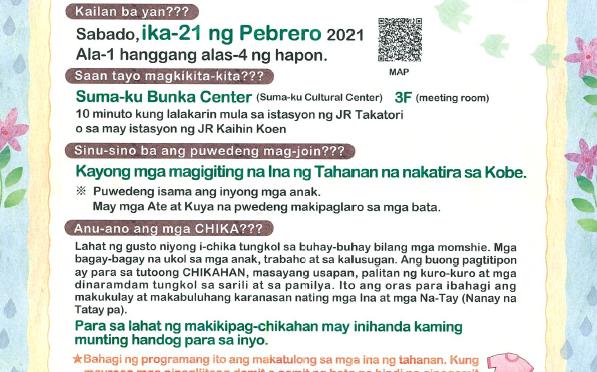 2021年1月23日「AWEPあんしんつうしん」「Mag-CHIKAHAN tayo mga MISIS」【外国にルーツをもつお母さんのための相談会】
