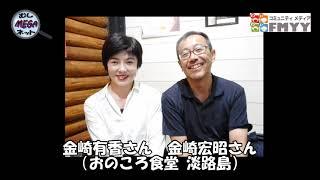 2021年1月16日「片岡法子・桂福点のむしMEGAネット」第7回