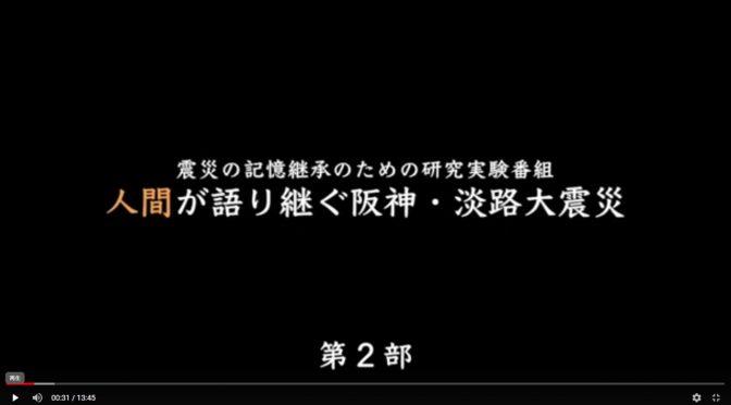 人間が語り継ぐ阪神・淡路大震災・第2部(震災の記憶継承のための研究実験番組)