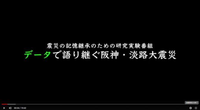 データで語り継ぐ阪神・淡路大震災(震災の記憶継承のための研究実験番組)