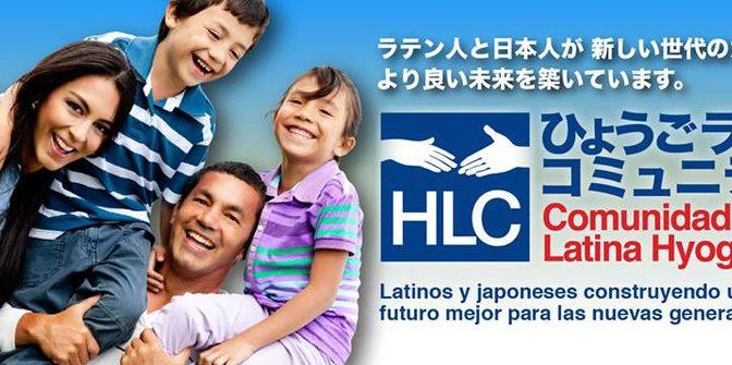 programa radial Latin-a: Perdida de la visa japonesa debido a la pandemia. Además