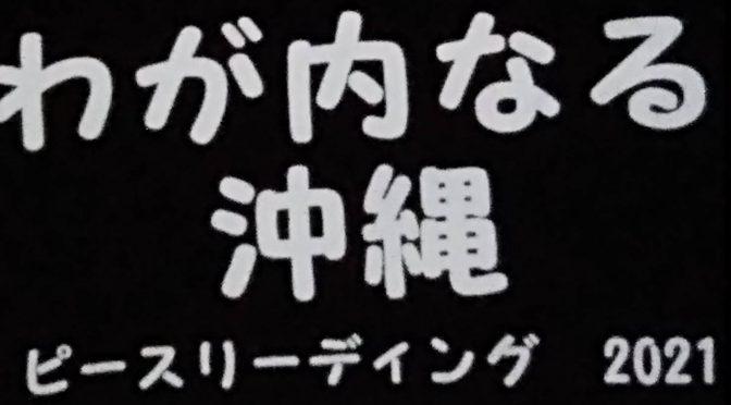 2021年7月3日「ワンコイン番組」情報満載で朴明子さん参加!