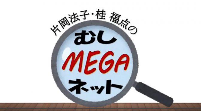 2021年8月14日「片岡法子・桂福点のむしMEGAネット」第14回