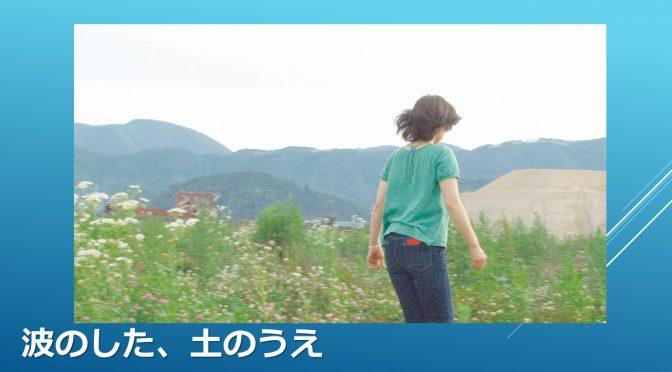 2021年8月5日「ワンコイン特別版 神戸映画資料館での上映 映像作家小森はるか作品集」上映お知らせ