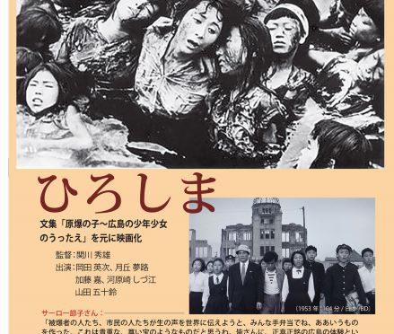 2021年8月21日「ワンコイン番組」FMYY一押し8月の映画上映会お知らせ!