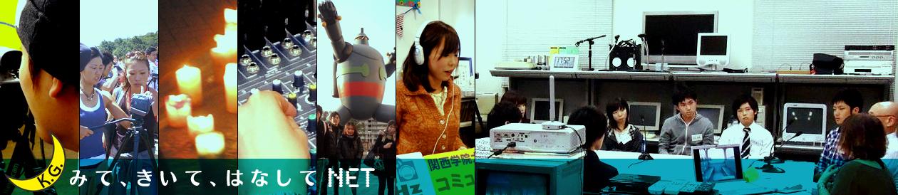関西学院大学総合政策学部山中速人研究室発 多声的実験ネット番組