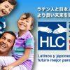 ひょうごラテンコミュニティは、2011年4月1日よりワールドキッズコミュニティから独立しました