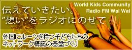 banner_radio_link