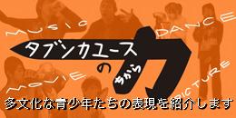 banner_tabunkayouth_link